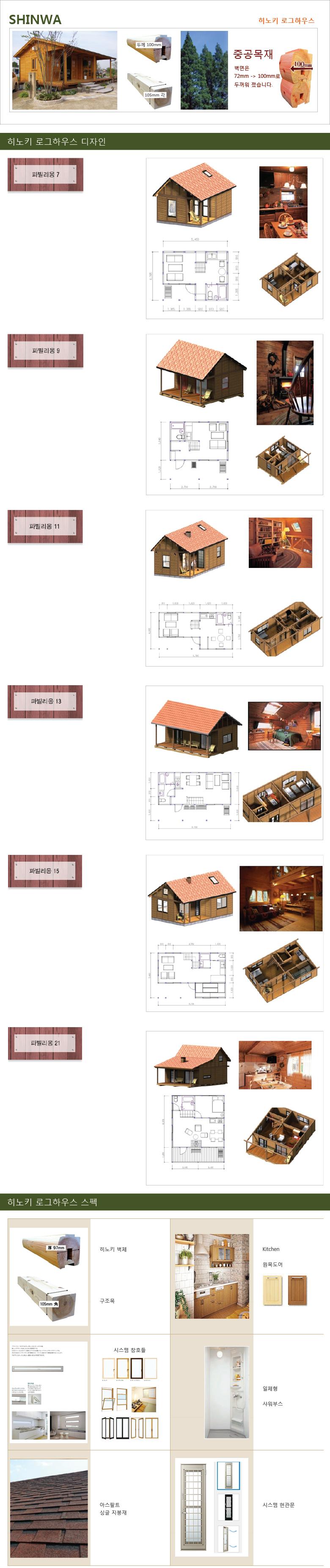 SHINWA_히노끼-하우스-디자인_1.jpg
