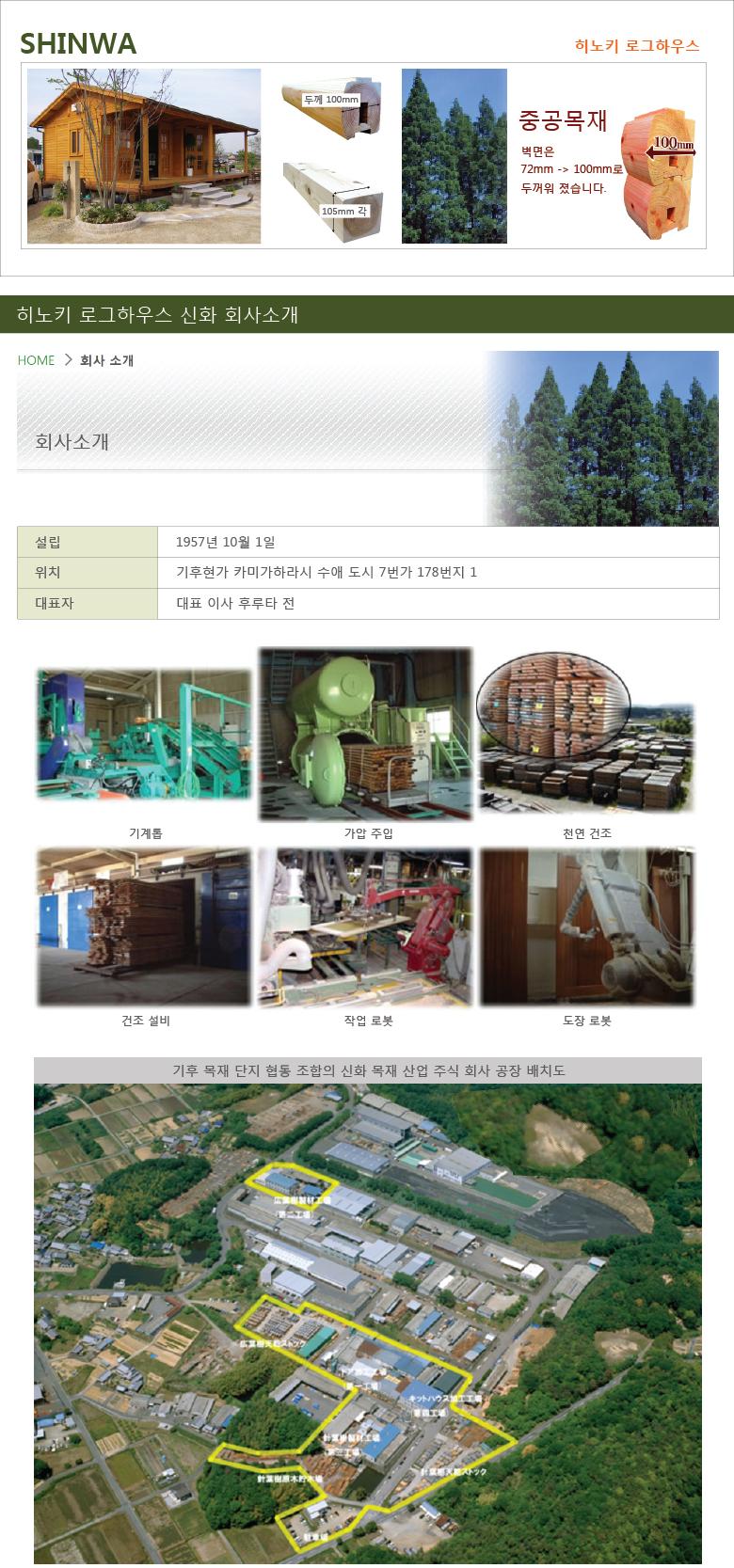SHINWA_히노끼-하우스-신화목재공업_1.jpg