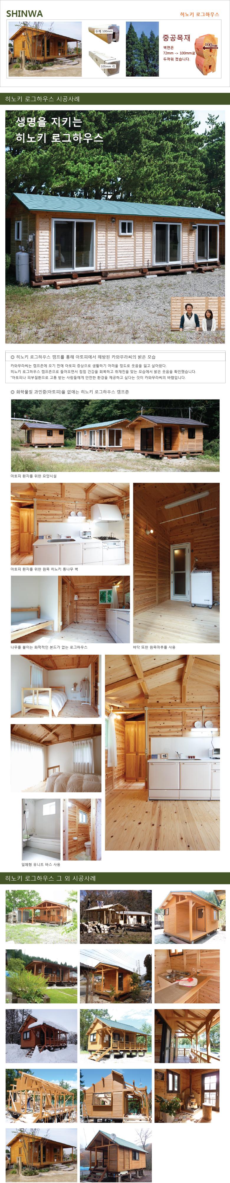SHINWA_히노끼-하우스-시공사례_1.jpg