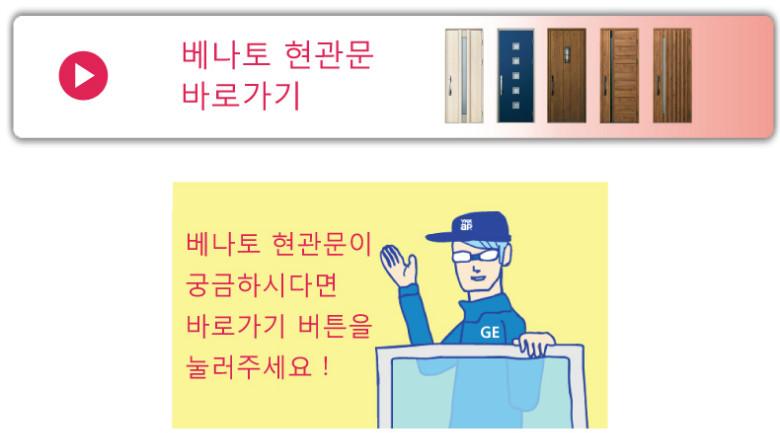 베나토상품-바로가기.jpg