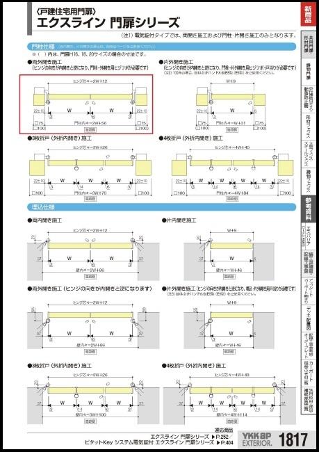 크기변환_XAAAA-H15-303-1_EXTERIOR_엑스라인대문1형_Page_3.jpg